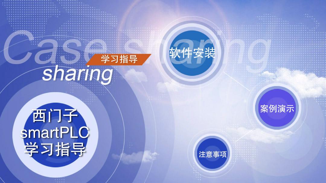 西门子S7-200smart PLC学习箱设备实操课