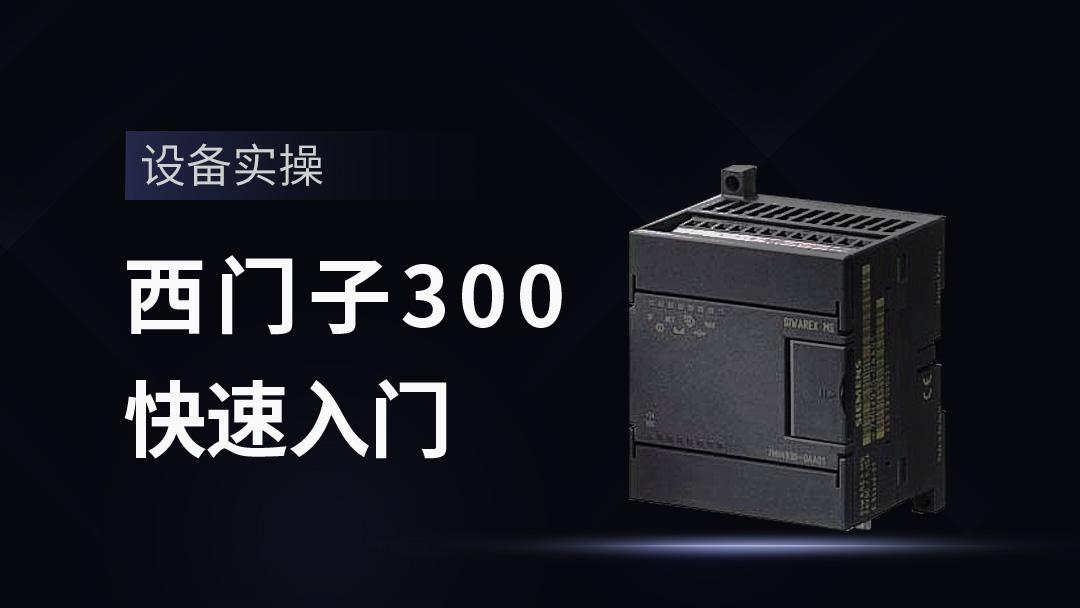 西门子S7-300 PLC快速入门