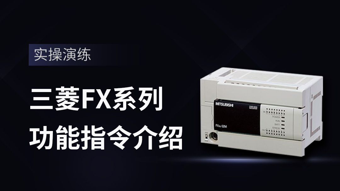 三菱FX 系列功能指令介绍