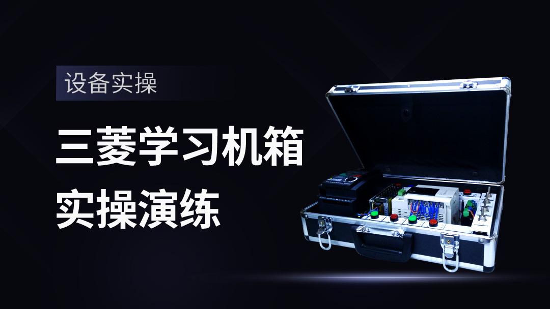 三菱新型学习机设备实操课