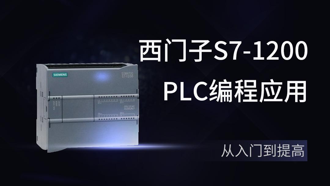 西门子S7-1200 PLC 编程应用