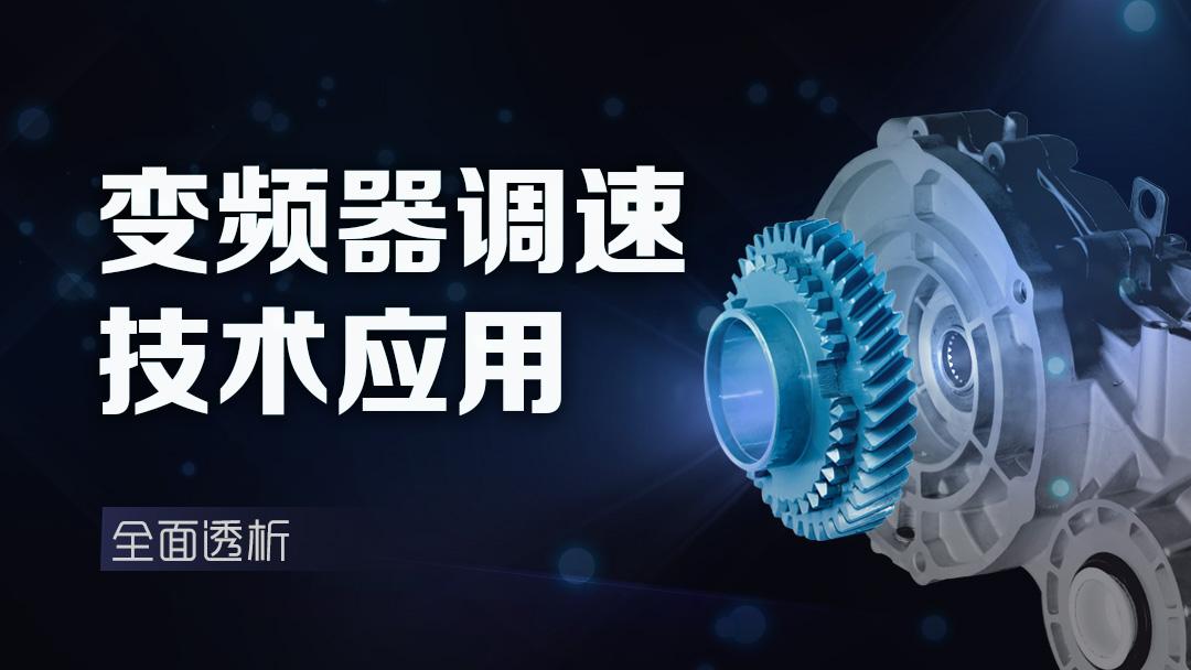 变频器调速技术应用
