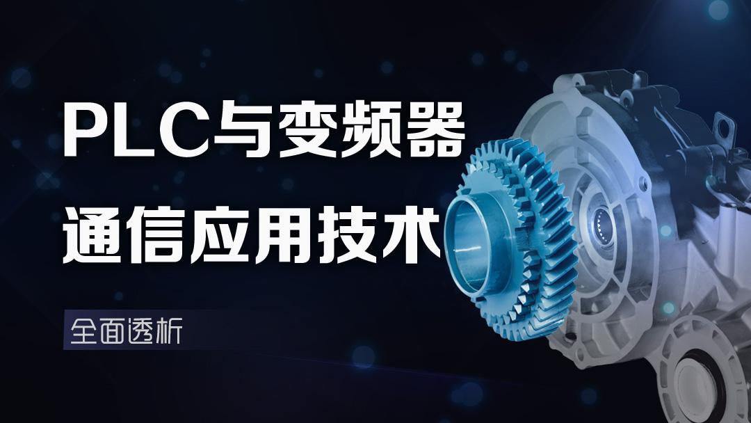 PLC与变频器通信应用技术