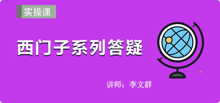 西门子答疑课——【技成会员专属】