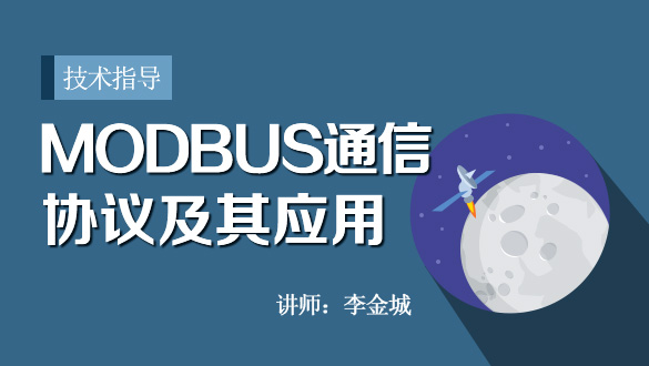 MODBUS通信协议及其应用