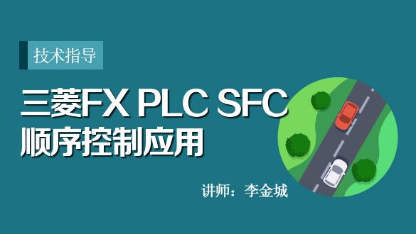 三菱FX PLC SFC顺序控制应用
