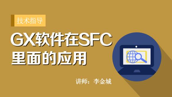 GX软件在SFC里面的应用