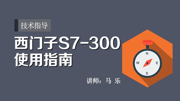 西门子S7-300使用指南