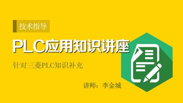 PLC应用知识讲座