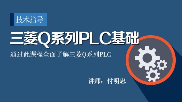 三菱Q系列PLC基础