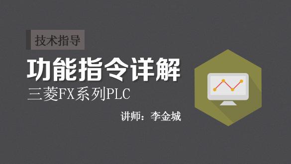 三菱FX系列PLC功能指令详解