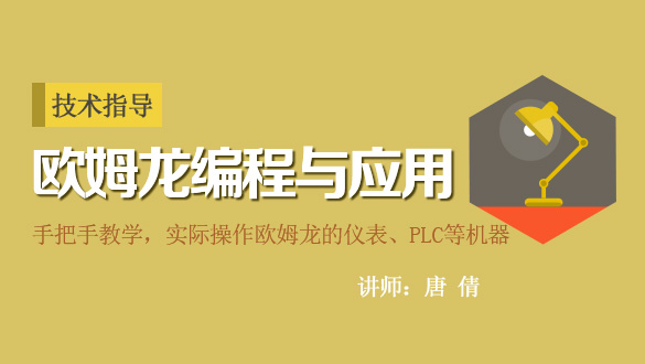 欧姆龙PLC编程与应用