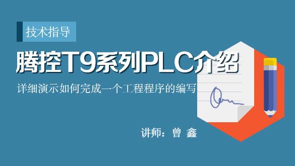 腾控T9系列PLC介绍