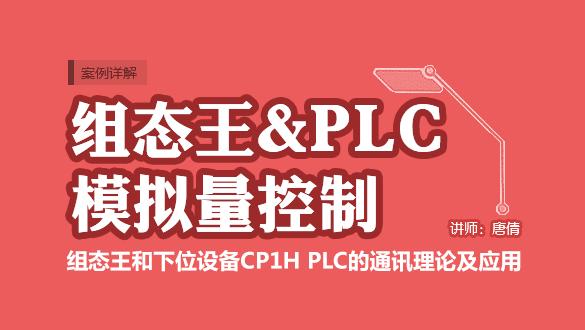 组态王PLC模拟量控制