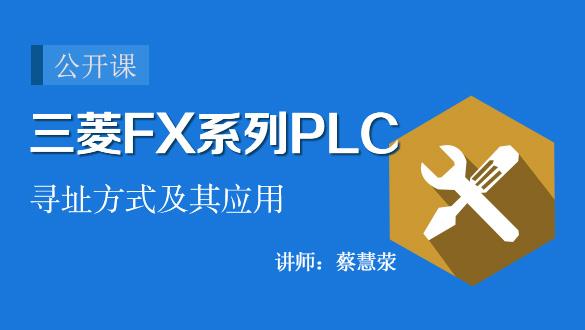 三菱FX系列PLC寻址方式及其应用