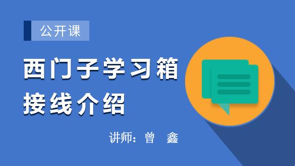 西门子学习箱接线介绍
