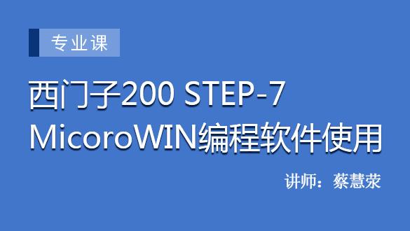 西门子200 STEP-7 MicroWIN 编程软件使用