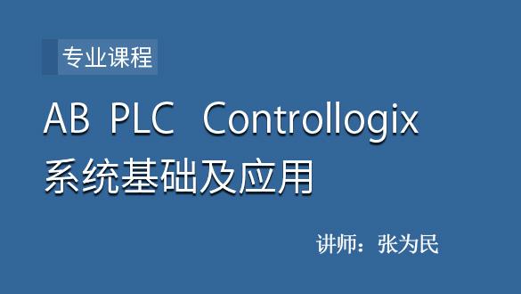 AB  PLC Controllogix系统基础及应用
