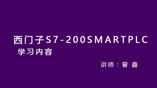 西门子S7-200 SMART PLC 功能指令学习