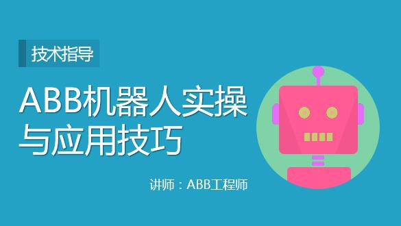 ABB机器人实操与应用技巧