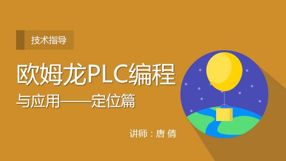 欧姆龙PLC编程与应用-定位篇