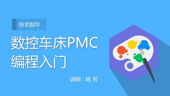 数控机床PMC编程入门