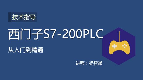 西门子S7-200PLC从入门到精通