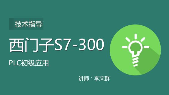 西门子S7-300PLC初级