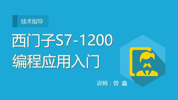 西门子S7-1200编程应用入门