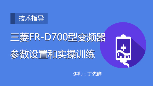 三菱FR-D700型变频器参数设置和实操训练