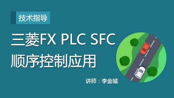 三菱FX系列PLC顺序控制应用