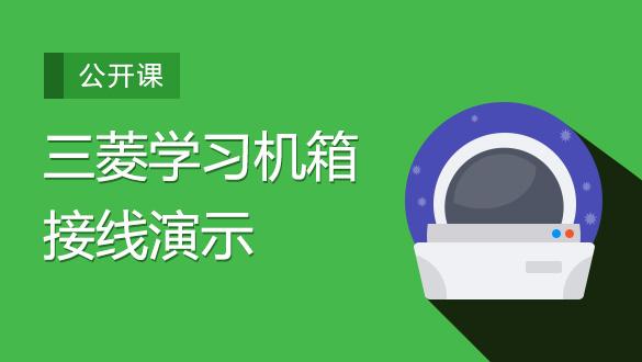 三菱学习机箱接线演示