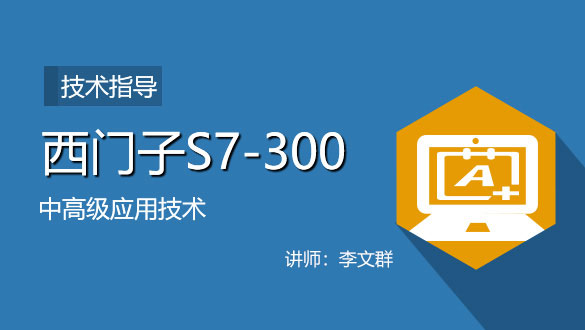 西门子S7-300中高级应用技术