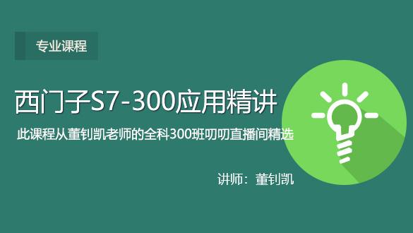 西门子S7-300应用精讲
