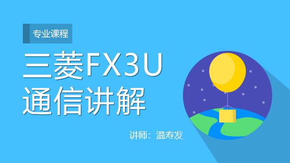 三菱FX3U通讯讲解
