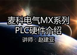 麦科电气MX系列PLC硬件介绍