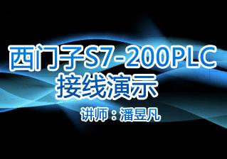 西门子S7-200PLC接线演示