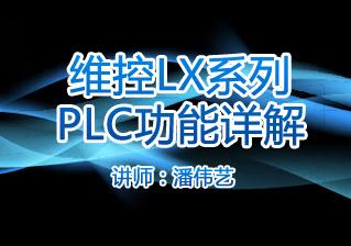 富昌维控LX系列PLC功能详解