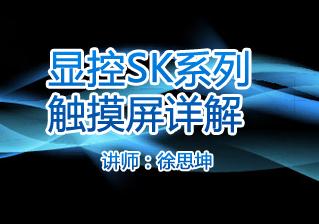 显控SK系列触摸屏详解