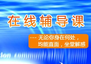 2014年3月19日技成培训网第746期唐倩在线辅导课