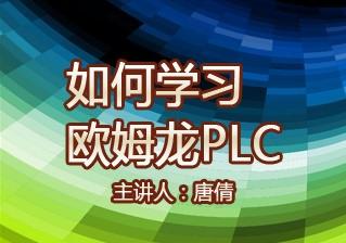 如何学习欧姆龙PLC
