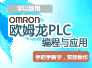 傳送梯形圖程序和PLC設置【10】