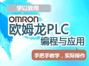 CP1E PLC 的硬件接线方式【15】