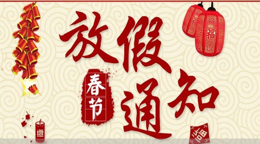 技成培训网春节放假通知