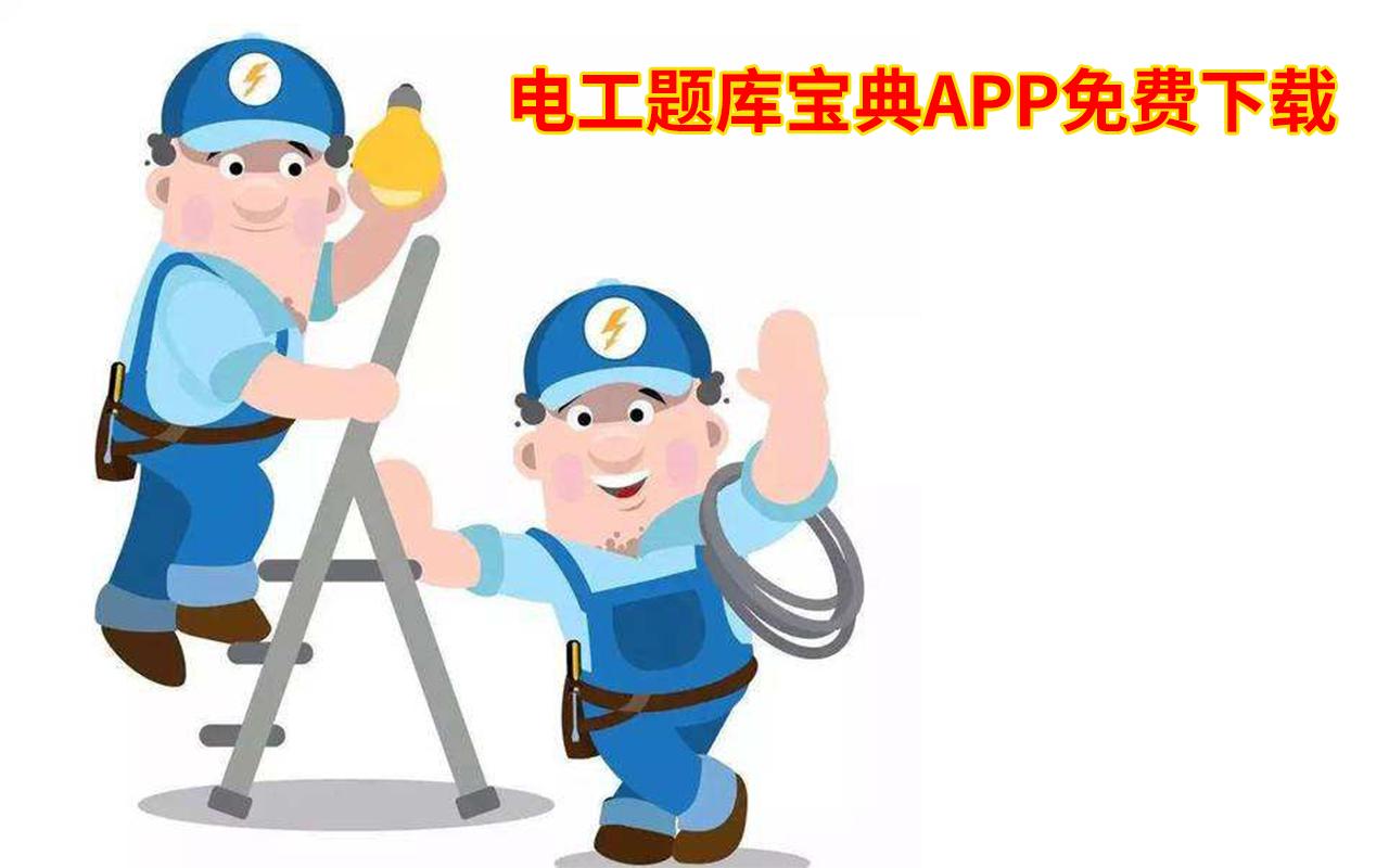 電工題庫寶典APP免費下載,海量電工考試題免費測試~