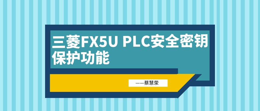 三菱FX5UPLC安全密鑰保護功能