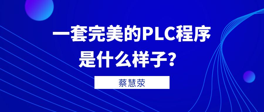 一套完美的PLC程序是什么樣子的?