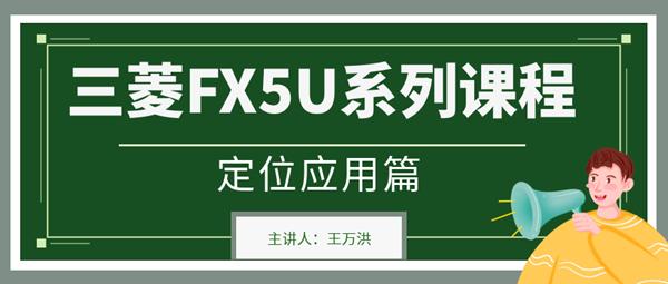 新課!《三菱FX5U系列精品課程定位應用篇》