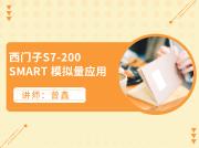 新课!《西门子S7-200SMART模拟量应用》