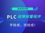 PLC控制程序中非常重要的一部分—故障報警程序